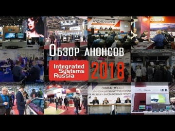 Integrated Systems Russia - 24-26 октябрь 2018