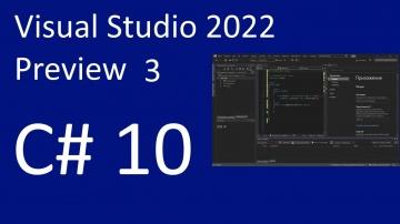 C#: c#10 и Visual Studio 2022 Preview 3 - видео