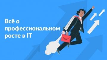 Loftblog: всё о профессиональном росте в IT