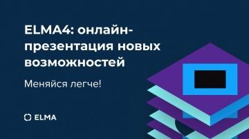 ELMA: онлайн-презентация новых возможностей ELMA4 | Вебинар - видео