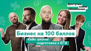 Kaspersky Russia: Эксперты прокачивают малый бизнес в сфере дополнительного образования - видео