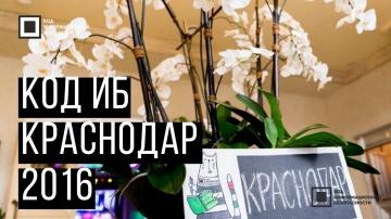 Экспо-Линк: Код ИБ 2016 | Краснодар - видео