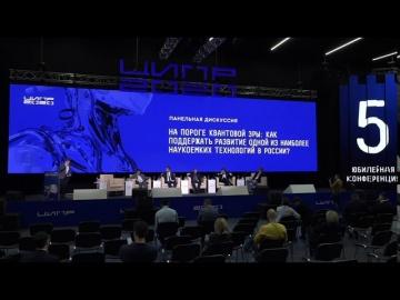 Конференция ЦИПР: на пороге квантовой эры: как поддержать развитие одной из наиболее наукоемких техн