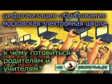 Цифровизация: Цифровизация образования. Московская электронная школа. К чему готовиться родителям и