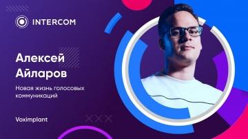 voximplant: Алексей Айларов – Keynote 2019