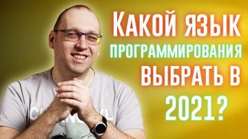 PHP: Какой язык программирования выбрать в 2021? - видео