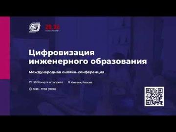 Цифровизация: «Цифровизация инженерного образования» 30/03 2021г - видео