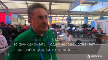 Autodesk CIS: Технология BIM на международном чемпионате Worldskills 2019