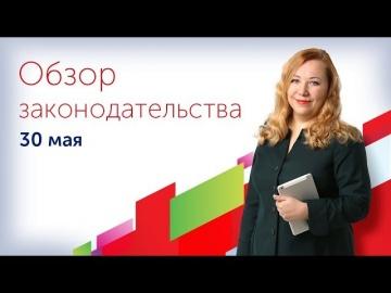 БФТ: Бесплатный вебинар «Эксперт БФТ» - обзор законодательства за май 2019