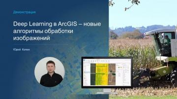 ГИС: Deep learning в ГИС - видео