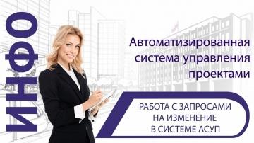 ЭОС: Работа с запросами на изменение в системе АСУП - видео