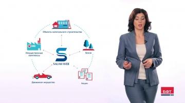 SAUMI-WEB: Программный комплекс для управления имуществом