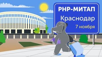 PHP: Доклады от краснодарского PHP-сообщества: искусство автотестов, борьба с легаси и жизнь без хай