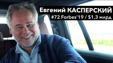 Forbes: интервью с Евгением Касперским — о политике, Instagram и хакерах