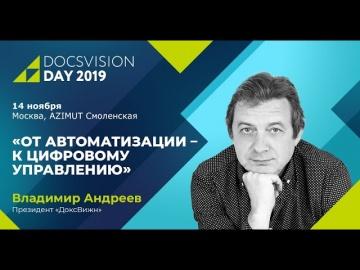 Docsvision: Docsvision Day 2019: От автоматизации — к цифровому управлению