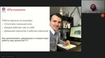 Renga BIM: Правильная удаленная работа вместе с системой Renga - видео