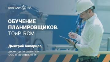 Простоев.НЕТ: Обучение планировщиков. ТОиР. Reliability. RCM. Управление надежностью оборудования. Т