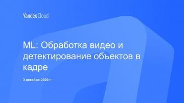 Yandex.Cloud: ML Обработка видео и детектирование объектов в кадре - видео