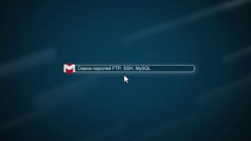 Мастерхост: Как сменить пароли ftp, ssh, MySQL