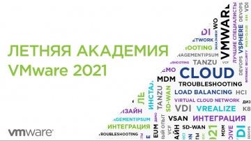 VMware: Анонс Летней Академии VMware 2021! - видео