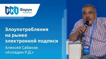 Алексей Сабанов (Алладин Р.Д.): Злоупотребления на рынке электронной подписи | BIS TV