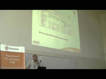Специфика учёта ИТ-активов в гос.ведомствах и министерствах