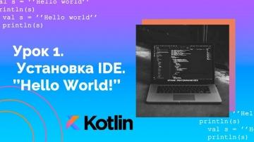 C#: Учим Kotlin с нуля   №1 Введение. - видео