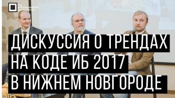 Экспо-Линк: Код ИБ 2017   Нижний Новгород. Вводная дискуссия: Тренды ИБ