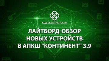 """Код Безопасности: Лайтборд-обзор новых устройств в АПКШ """"Континент"""" 3.9"""