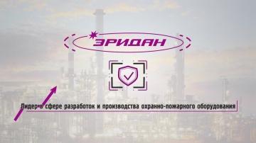 Layta: Презентационный видеоролик АО Эридан