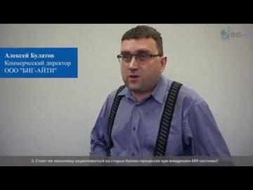 БИГ-АЙТИ: Стоит ли зацикливаться на старых бизнес-процессах при внедрении ERP?