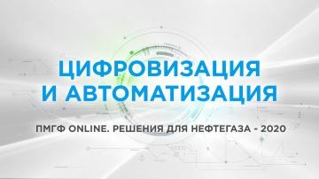 Цифровизация: Цифровизация и автоматизация - ПМГФ-онлайн. Решения для нефтегаза 2020 - видео