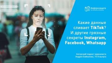 Информзащита: Какие данные сливает TikTok? И другие грязные секреты Instagram, Facebook, Whatsapp