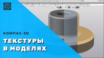 КОМПАС-3D: Использование текстур в моделях - Ascon видео