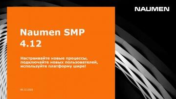 NAUMEN: Naumen SMP 4.12. Новый релиз - видео