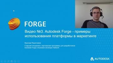 Autodesk CIS: Видео №3. Autodesk Forge - примеры использования платформы в маркетинге