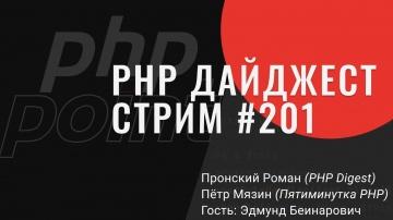 PHP: PHP Дайджест Стрим #201 — Асинхронный PHP, файберы, пересечения типов, новые лямбды, Laravel Oc