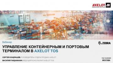 AXELOT: Управление контейнерным и портовым терминалом в AXELOT TOS