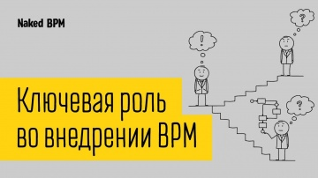 Кто такой владелец процесса | Naked BPM
