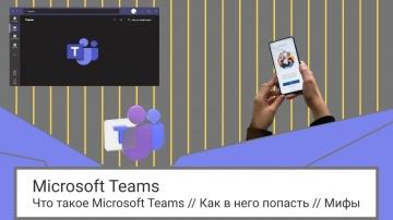 IQBI: Что такое Microsoft Teams // Как в него попасть // Мифы - видео
