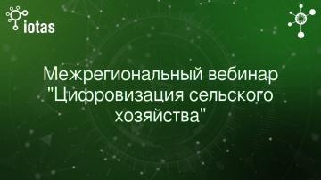"""Цифровизация: Межрегиональный вебинар """"Цифровизация сельского хозяйства"""" - видео"""