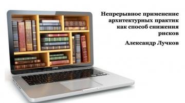 Непрерывное применение архитектурных практик как способ снижения рисков / Александр Лучков