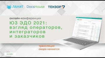 """LanDocs LANIT: Онлайн-конференция """"ЮЗ ЭДО 2021: взгляд операторов, интеграторов, заказчиков"""", 25.11."""
