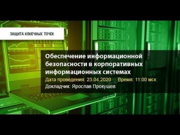 Код Безопасности: Обеспечение информационной безопасности в корпоративных информационных системах