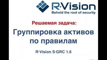 Кейс: группировка активов по правилам в R-Vision SGRC 1.6