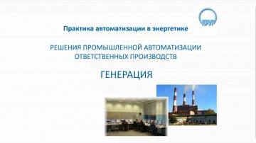 SCADA: Вебинар - Практика автоматизации в энергетике Часть 4. Генерация (26.05.2020) - видео
