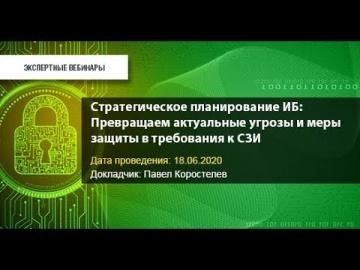 Код Безопасности: Стратегическое планирование ИБ: Превращаем актуальные угрозы и меры защиты в требо