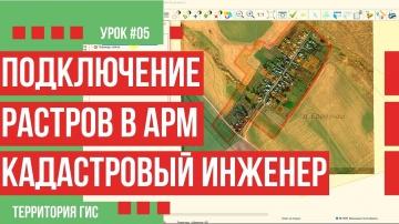 ГИС: Добавление и привязка растров в АРМ Кадастровый инженер - видео