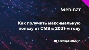 Digital Design: вебинар «Как получить максимальную пользу от CMS в 2021-м году»
