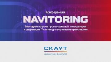 Система СКАУТ: Навиторинг 2019 - Открытие регистрации